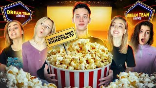 Даня Милохин ОТКРЫЛ КИНОТЕАТР Dream Team Cinema 😲 ДРУЗЬЯ В ШОКЕ!
