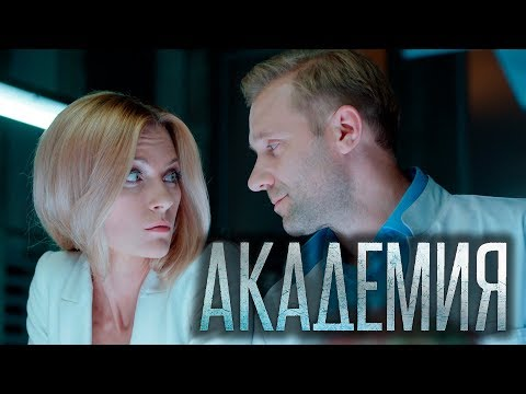 АКАДЕМИЯ - Детектив / Cерии 1-20 из 60