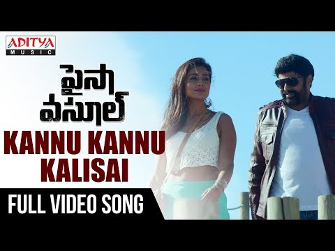 Kannu Kannu Kalisai Full Video Song | Paisa Vasool Movie | Balakrishna, Puri Jagannadh, Anup Rubens
