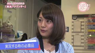 第7回 【Jリーグ女子マネ 佐藤美希の「大好き!Jリーグ」】実況アナウンサー編