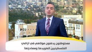 مستوطنون يدفنون موتاهم في اراضي الفلسطينيينَ لتهويدها ومصادرتها