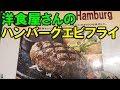 洋食屋さんのハンバーグエビフライ の動画、YouTube動画。