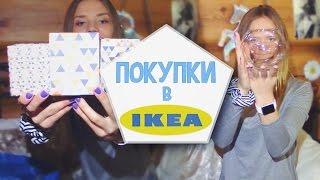 Как Закупиться в IKEA на 100 рублей?!