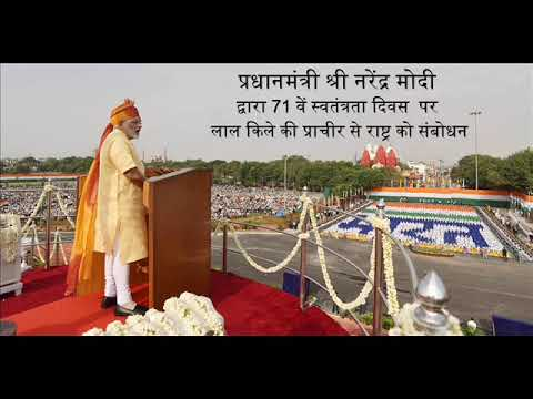 Prime Minister Narendra Modi's address to the nation on 71st Independence Day.