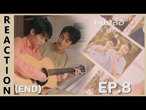 [REACTION] The Yearbook หนังสือรุ่น | EP.8 (END) | IPOND TV