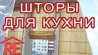 Шторы для кухни. Подборка фото.(Как выбрать шторы для кухни? Новинки дизайна. Подробнее - http://relend.ru/kak-vybrat-shtory-dlya-kukhni.html., 2014-09-13T17:16:32.000Z)