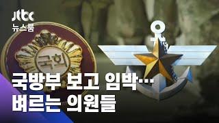 """""""소수의 일탈""""이라고?…국방부 보고 벼르는 의원들 / JTBC 뉴스룸"""