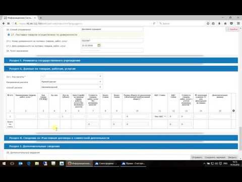 Отправка электронного счета-фактуры через портал ИС ЭСФ