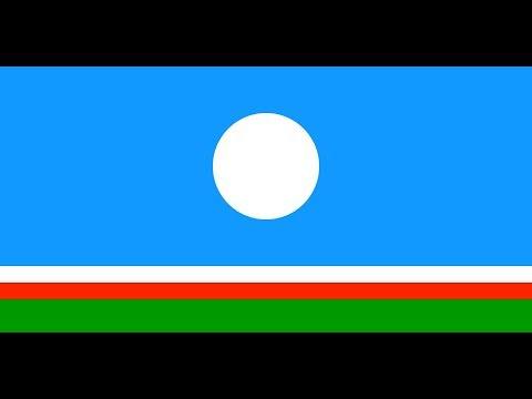 Флаг Якутии (Республики Саха).