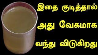 இதை குடித்தால் அது வேகமாக வந்து விடுகிறது | How to Get Periods Immediately in Tamil