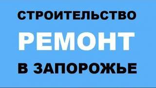 Видео обзор Строительной организации ЗОМ Запорожье