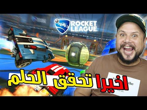 Rocket League !! | جمال ألفا يلعب لأول مرة لعبة روكيت ليق