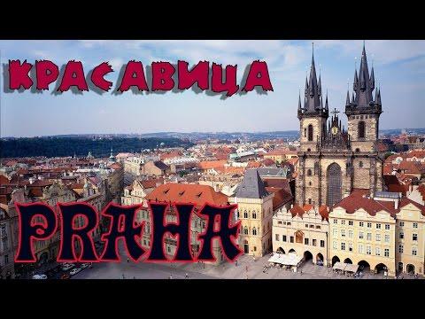 Советы туристам. Как путешествовать по Чехии. Цены.