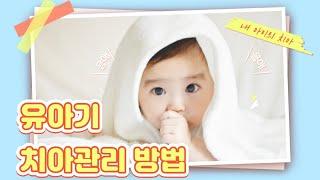 (영광치과) 유아기 치아관리 방법에 대해서 알아봅시다 …