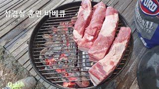 [캠핑요리] 삼겹살 훈연 바베큐 만들기 I 웨버그릴, …