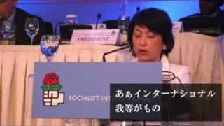 起て飢えたる者よ-Socialist International第23回大会 -社民党-