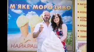 Клип под песню папы и невесты