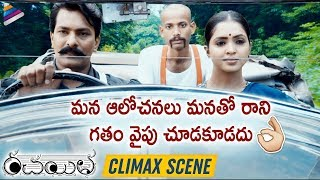 Rachayitha Movie Emotional Climax Scene | Vidya Sagar Raju | Sanchitha | 2019 Latest Telugu Movies