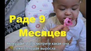 Бонус Раде 9 месяцев!! Когда прорезаются первые зубы, ребенок начал ползать, говорить мама и играть)