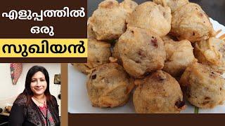 കതയറ സഖയൻ (മദക) ഇങങന ഉണടകകയല?  Easy Sukiyan (Modakam) Recipe  Lekshmi Nair
