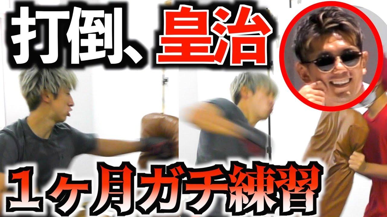 RIZIN皇治を倒すために、1ヶ月本気で練習しました。#2【格闘技】
