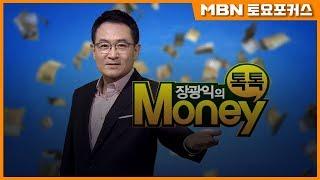 알뜰 살뜰 마트 장보는 꿀팁_장광익의 머니톡톡 (MBN 토요포커스 129회)
