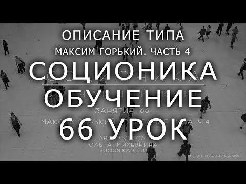 66 Соционика - обучающий курс. Занятие 66. Описание типа Максим Горький. Часть 4