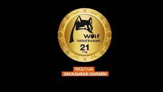 Типография Wolf(Сегодня Типография Wolf - это: - 20 летний опыт работы; - Высокое качество продукции; - Эксклюзивная полиграфия;..., 2016-07-01T11:40:48.000Z)