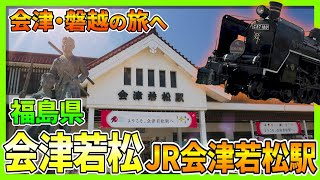 【会津若松】会津・磐越の旅へ!!『JR会津若松駅』with SLばんえつ物語