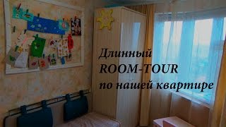 ROOM-TOUR/ наша квартира/однокомнатная