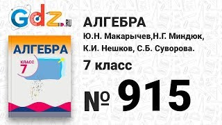 № 915- Алгебра 7 класс Макарычев