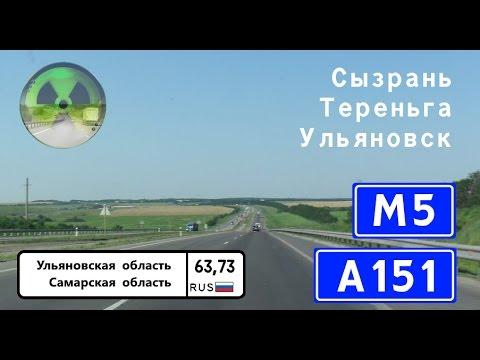 Дороги России. М5, подъезд к г. Ульяновск, А151 на Цивильск. Сызрань - Ульяновск.
