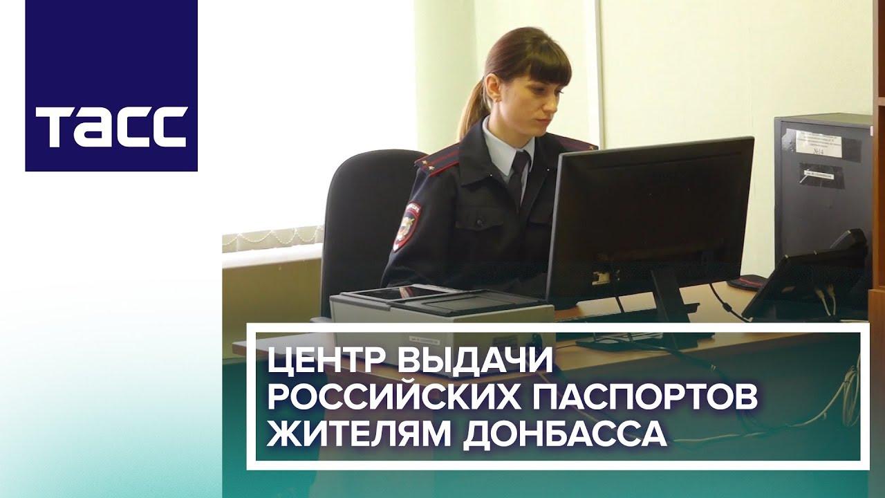 Открылся первый центр выдачи российских паспортов жителям Донбасса