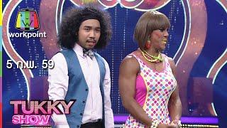 Repeat youtube video Tukky Show | เก่ง ธชย | วงดนตรีจิตอาสา ลมหวน | นุกนิก | 5 ก.พ.59 Full HD