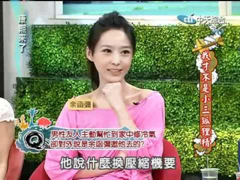 Kangxi 20110704 2/4 康熙來了