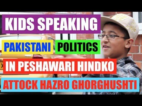 Kids speaking Pakistani politics in Hindko