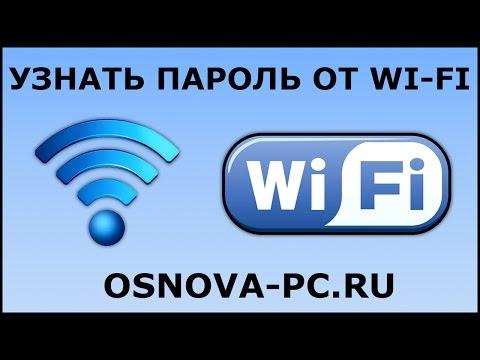 Как узнать пароль от своего WI FI ?