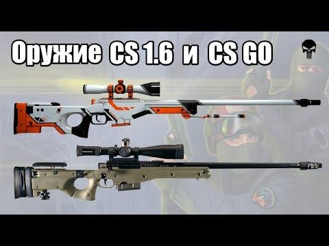 Топ 10 реального боевого оружия из CS 1.6 и CS GO
