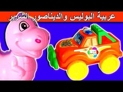 لعبة عربية البوليس البرتقالى والديناصور الشرير police car toy bad dinosaur