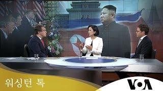 [워싱턴 톡] 실무협상 전, 북한 주장