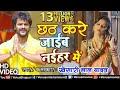 Khesari Lal Yadav का सुपरहिट छठ गीत VIDEO | Chhath Kare Jaib Naihar Mein | Bhojpuri Chhath Song