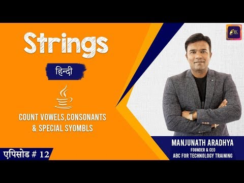how-to-count-vowels-consonants-and-special-symbol-in-a-string-|-java-programming-tutorial-in-[hindi]