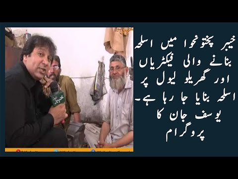 Khyber Watch With Yousaf Jan | Weapon Factories in Khyber Pakhtunkhwa  | Khyber News