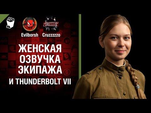 Женская озвучка экипажа и Thunderbolt VII - Танконовости №106 - Будь готов! [World of Tanks]