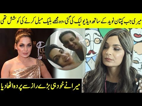 Meera Talks About Her Leaked Videos With Captain Naveed | SH | Desi TV