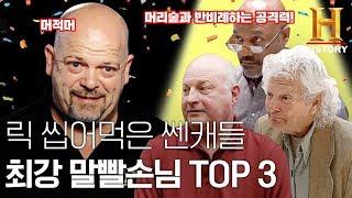 흥정 만렙 달인들! 전당포 역대 레전드 말빨손님 TOP 3 [전당포 사나이들]