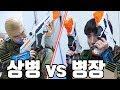 군대 병장 vs 상병의 살벌한 대결!!! (거의전쟁터ㅋㅋㅋㅋㅋㅋㅋ) 개꿀잼  [너프 레이저