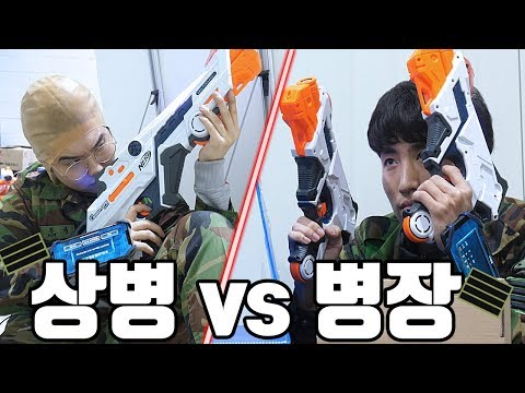 군대 병장 vs 상병의 살벌한 대결!!! (거의전쟁터ㅋㅋㅋㅋㅋㅋㅋ) 개꿀잼  [너프 레이저옵스] [ 꾹TV ]