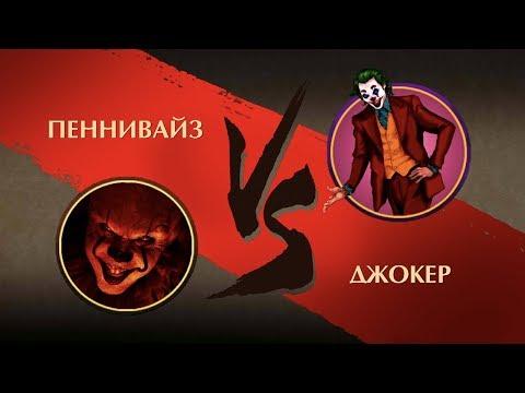 Shadow Fight 2 - Пеннивайз против Джокера - 100млн кристаллов за победу!