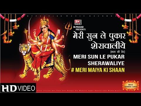 Navratri Bhajan : Meri Sun Le Pukar Sherawaliye | Meri Maiya Ki Shaan | Mata Ki Bhentein